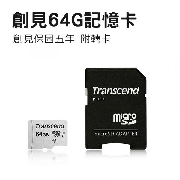 創見 64G microSD 記憶卡(附轉卡)