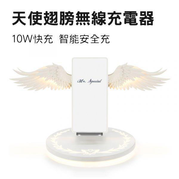 天使翅膀無線充電器 天使翅膀無線充電器 愛神羽翼無線充電器