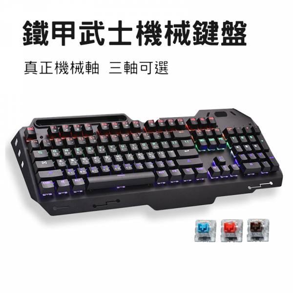 鐵甲武士機械式鍵盤 英雄聯盟機械鍵盤,鬥陣特攻用電競鍵盤,吃雞鍵盤
