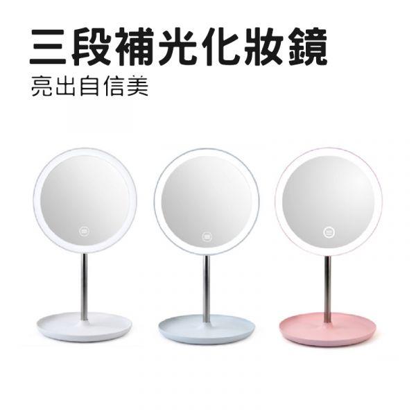 三段補光化妝鏡 (可觸控調整燈光亮度) 鏡子,led化妝鏡,化妝鏡,桌面化妝鏡,補光化妝鏡