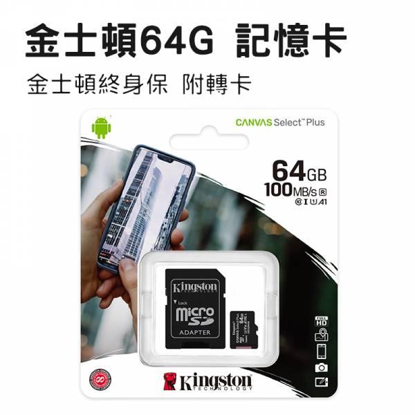 金士頓 64G microSD 記憶卡(附轉卡)