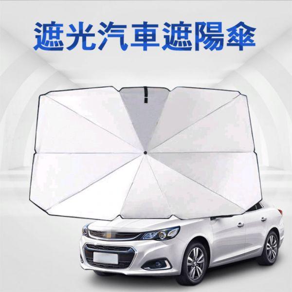 汽車遮陽隔熱傘