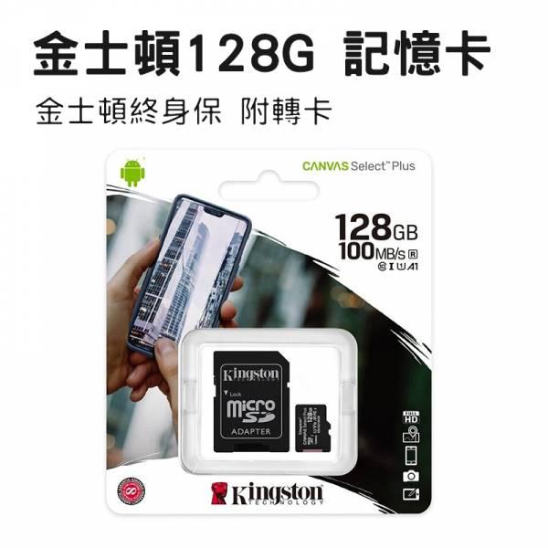 金士頓 128G microSD 記憶卡(附轉卡) 金士頓記憶卡