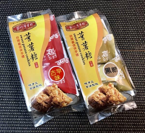 蜜仔蕃薯糖隨身包(全素) 小琉球,傳統,伴手禮,送禮,地瓜,地瓜酥,蕃薯糖,手工,素食