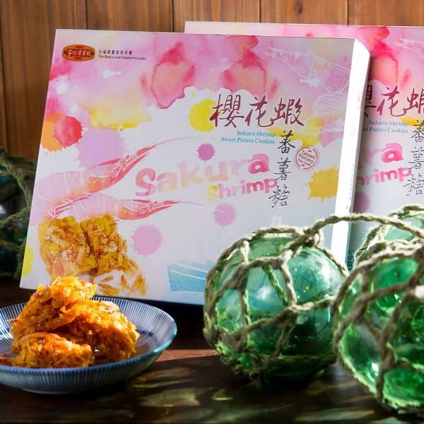 櫻花蝦蕃薯糖海味禮盒(葷) 小琉球,櫻花蝦,地瓜酥,蕃薯,蜜仔