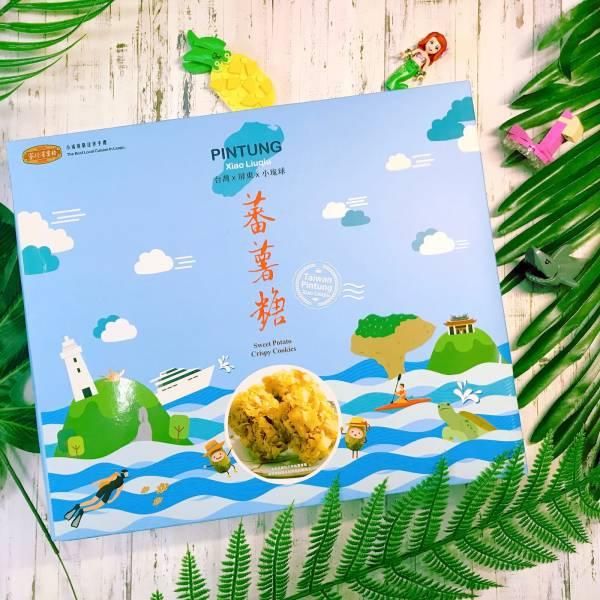 嬉遊小琉球蕃薯糖禮盒(全素) 小琉球,櫻花蝦,地瓜酥,蕃薯,蜜仔