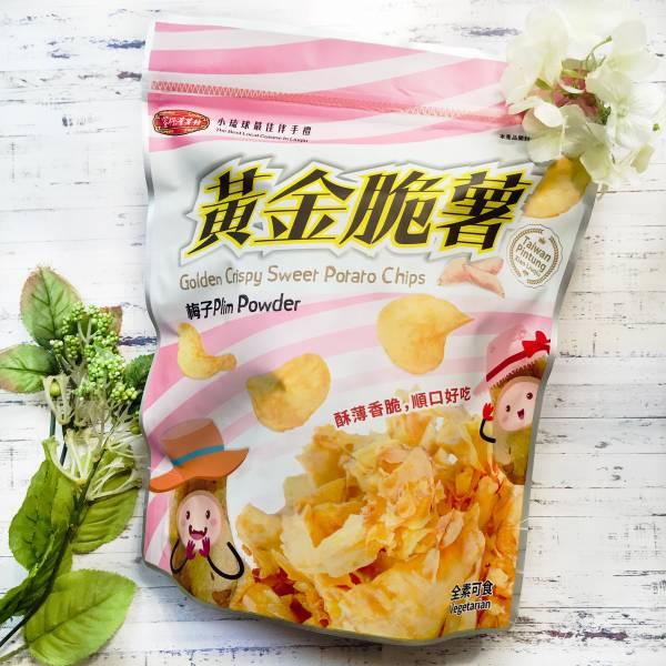 黃金脆薯片-梅子(全素) 小琉球,傳統,伴手禮,送禮,地瓜,地瓜酥,蕃薯糖,手工,素食