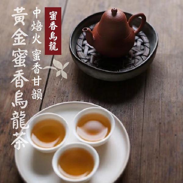 【蜜香疊韻】黃金蜜香烏龍茶150g 人氣銷售No.1 熱沖冷泡皆適宜  【蜜香疊韻】黃金蜜香烏龍茶150g Honey floral tea, Four seasons oolong tea medium roasting. delicate honey sweet and fragrant.