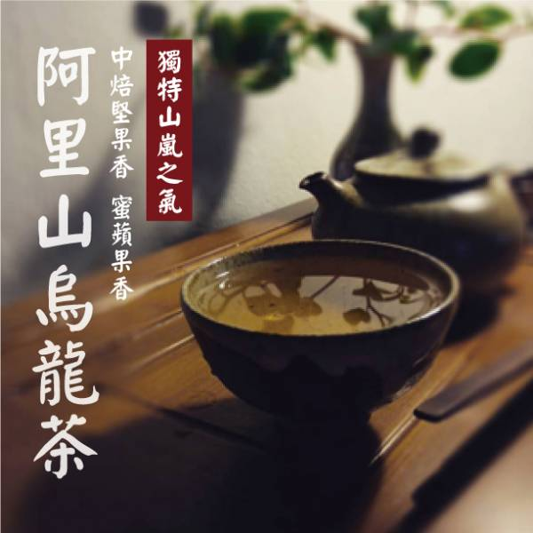 【山谷迴春】阿里山烏龍茶150g 中焙蜜果香 堅果香 單盒茶禮 阿里山中焙 堅果香 蜜蘋果香 Ali high mountain oolong tea,  medium roasting.   aftertaste rich and string, aroma with nuts.