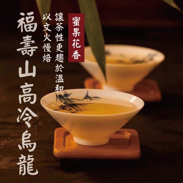 【清嵐滴露】福壽山高冷烏龍茶150g 輕中焙蜜果香 【清嵐滴露】福壽山高冷烏龍茶 蜜果香  150g Fushoushan farm Oolong Tea, elegant aroma cold mountain.  medium roasting