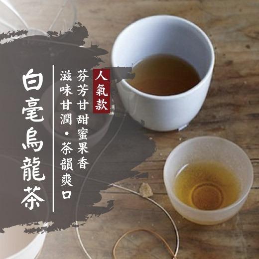 東方美人茶(白毫烏龍) 38g 特極品 蜜香果香 東方美人茶(白毫烏龍) 38g Oriental Beauty tea create a mellow fruit aroma and honey-like sweet taste.Highest level Oriental Beauty tea.