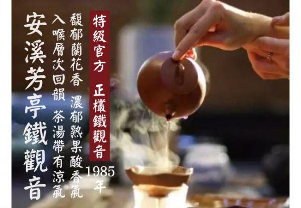 【鐵觀音茶王】1985年特級鐵觀音 熟果香 蘭花香 頂級茶王 150g 【茶王】1985年安溪特級鐵觀音 150g 熟果香  蘭花香