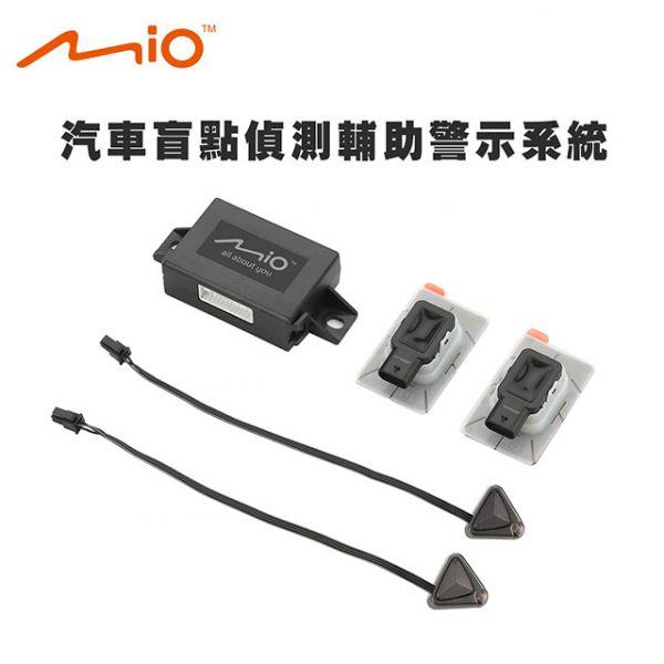 含安裝 Mio BSD汽車盲點偵測輔助警示系統