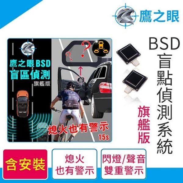 BSD盲區偵測 BSD盲區偵測,BSD盲區偵測推薦,BSD盲區偵測價格