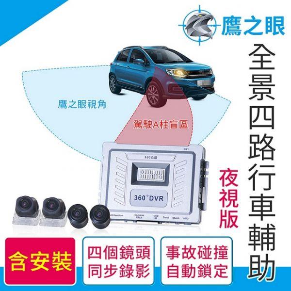 多鏡頭行車記錄器 多鏡頭行車記錄器, 多鏡頭行車記錄器推薦, 多鏡頭行車記錄器價格