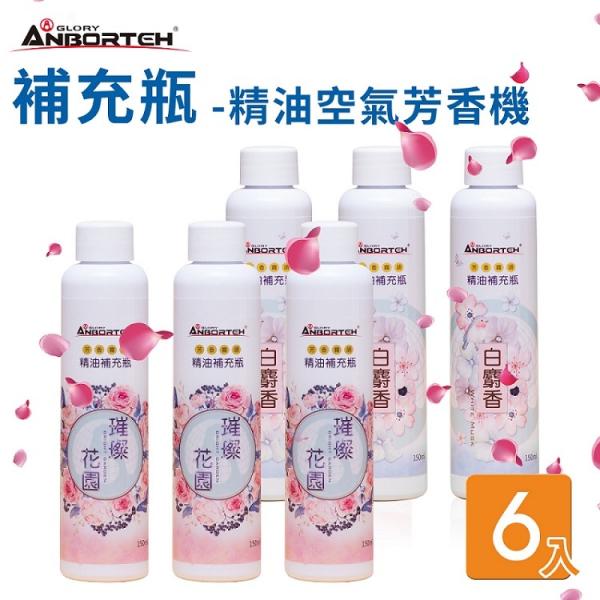 【安伯特】芳香霧語 空氣芳香機 補充瓶-150ML(6入) 安伯特,芳香霧語,空氣芳香機,補充瓶