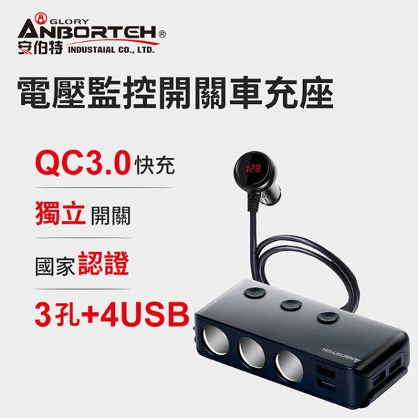 【安伯特】酷電大師 智能電壓監控QC3.0 7孔車充(3孔+4USB)國家認證 電流過充保護 安伯特,酷電大師,智能電壓監控,QC3.0,7孔車充,3孔+4USB,國家認證,電流過充保護
