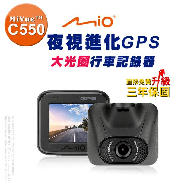Mio C550夜視GPS測速行車記錄器(送-16G+便利胎壓錶+掛鉤+擦拭布+香氛) Mio,MiVue,C550,夜視進化,支援雙鏡,GPS,大光圈,行車記錄器