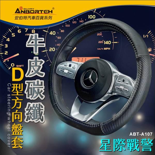 【安伯特】純正牛皮-D型方向盤套(星際戰警)握把止滑 高韌性 高耐磨 透氣吸汗 D型方向盤,賽車方向盤套,方向盤皮套