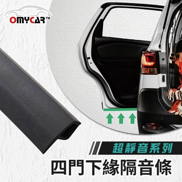 【OMyCar】氣密大師 超靜音汽車隔音條(四門下緣) 防噪音 防撞條 防塵條 防水條 防噪音,防撞條,防塵條,防水條,降低風切聲