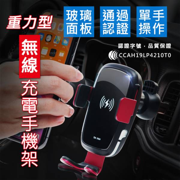 重力型自動無線充電手機架 玻璃面板 觸控感應 自動開夾 無線充電,手機架,重力
