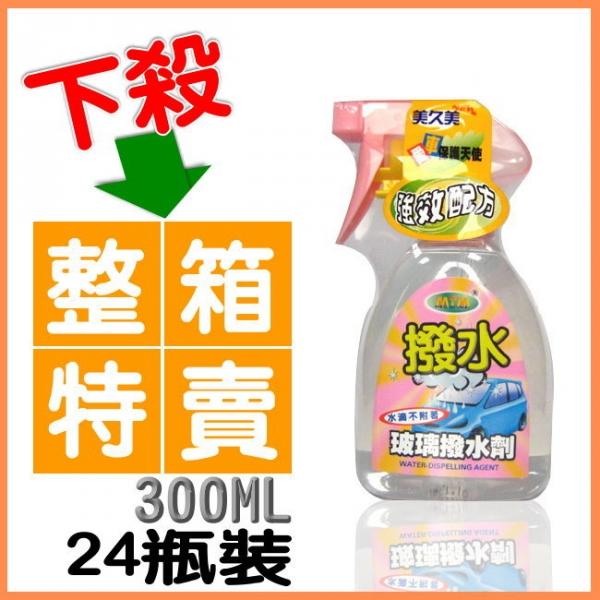 [整箱搬]美久美 玻璃撥水劑300ML(24瓶裝)專業汽車美容保養 防潑水 阻隔酸雨汙垢【DouMyGo汽車百貨】