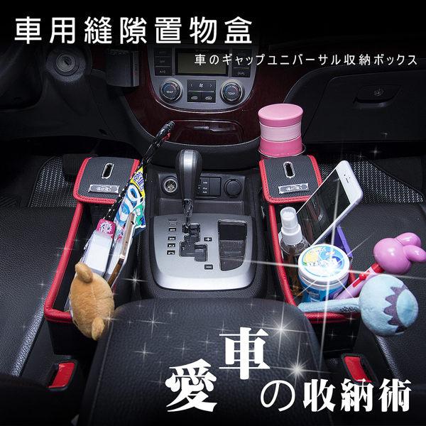 超值2入組【OMyCar】質感皮革汽車隙縫收納盒(主駕+副駕) 零錢盒 水杯架 手機架