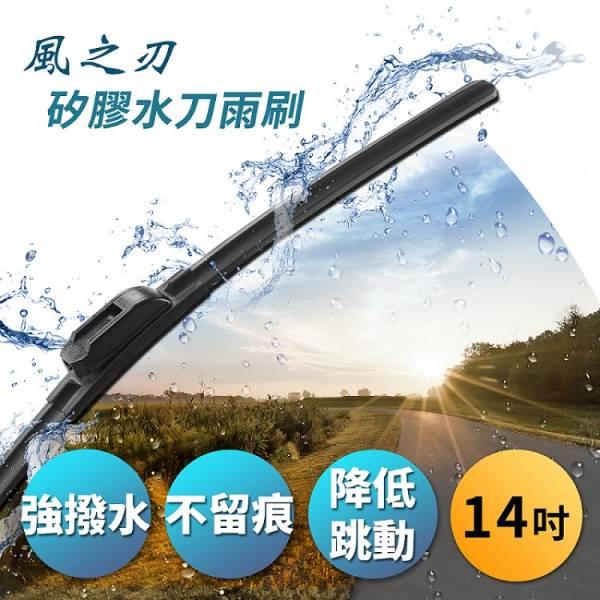 【風之刃】矽膠水刀雨刷-通用款14吋(1入)