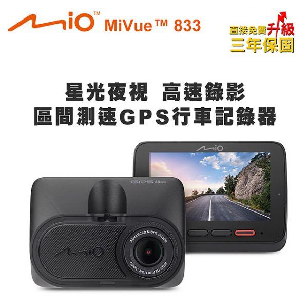 Mio MiVue 833 區間測速GPS行車記錄器(送-16G卡+5好禮)
