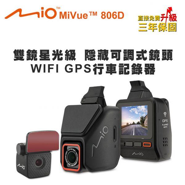 Mio MiVue 806D 雙鏡星光級 隱藏可調式鏡頭 WIFI GPS行車記錄器(送-32G卡+3好禮)