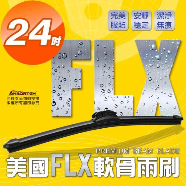 【FLX】美國專利軟骨雨刷-通用款24吋(1入)撥水力強 無接點式金屬【DouMyGo汽車百貨】 FLX,美國,專利,軟骨雨刷,通用款,撥水力強,無接點式金屬