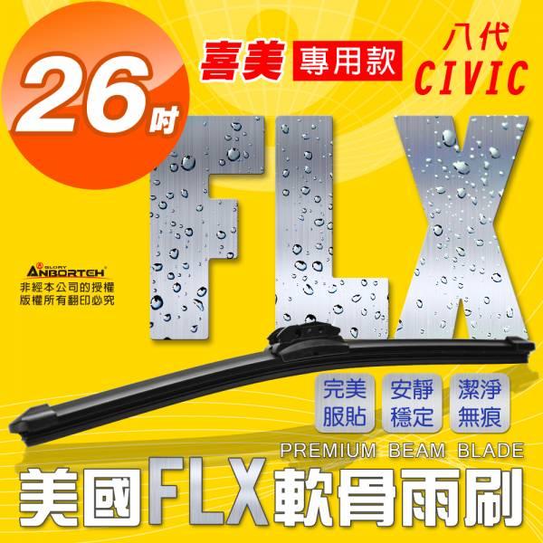 美國FLX軟骨雨刷-8代CIVIC喜美05~08專用款(單支26吋) 美國專利 汽車雨刷【DouMyGo汽車百貨】 美國FLX軟骨雨刷,8代,CIVIC喜美,26吋,美國專利,汽車雨刷