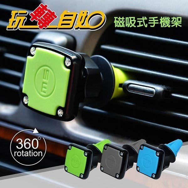 【安伯特】 360度旋轉 磁吸式手機架*吸附力強不掉落 適用多款手機