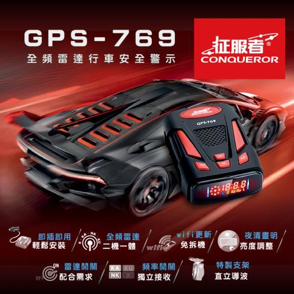 【征服者】 GPS-769全頻雷達一體機行車安全警示器