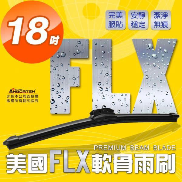 【FLX】美國專利軟骨雨刷-通用款18吋(1入)撥水力強 無接點式金屬【DouMyGo汽車百貨】 FLX,美國,專利,軟骨雨刷,通用款,撥水力強,無接點式金屬
