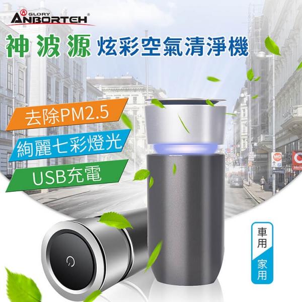 【安伯特】神波源 炫彩空氣清淨機 USB充電 負離子淨化 空汙,除臭,空氣清淨機,安伯特,神波源,負離子,小米,dyson