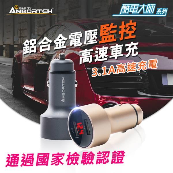 【安伯特】酷電大師 鋁合金電壓監控 高速車充 電流即時監測【DouMyGo汽車百貨】