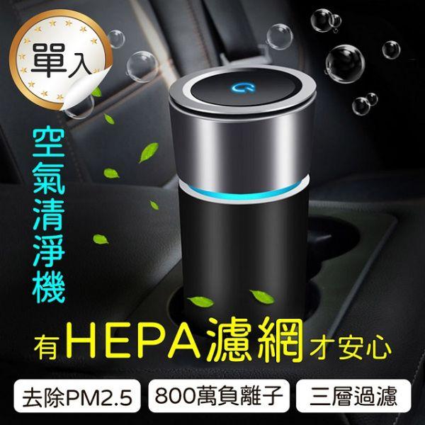 二合一空氣清淨機 (HEPA濾網 空氣淨化器 USB家用車用空氣清淨機)