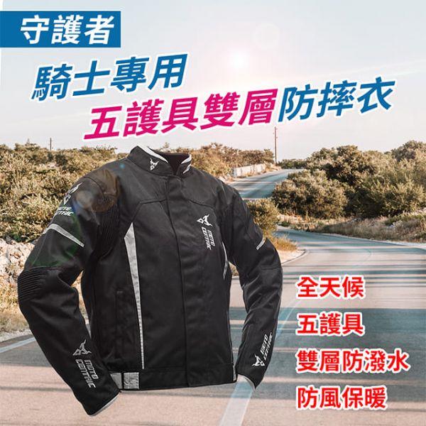 【守護者】騎士專用 五護具雙層防摔衣 重機服 機車衣 騎士服 機車外套 護具防摔衣