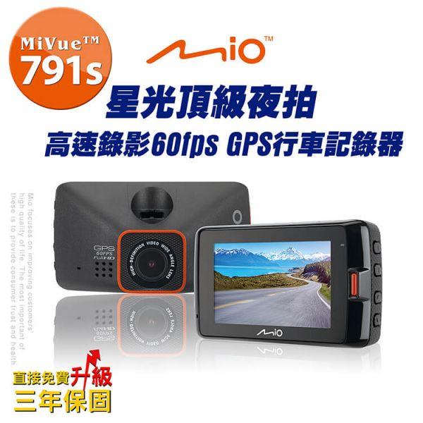 MIO 791s GPS行車記錄器(送-16G卡+掛鉤+擦拭布+胎壓錶+杯架+香氛)星光頂級夜拍 高速錄影60fps專利測速雙預警