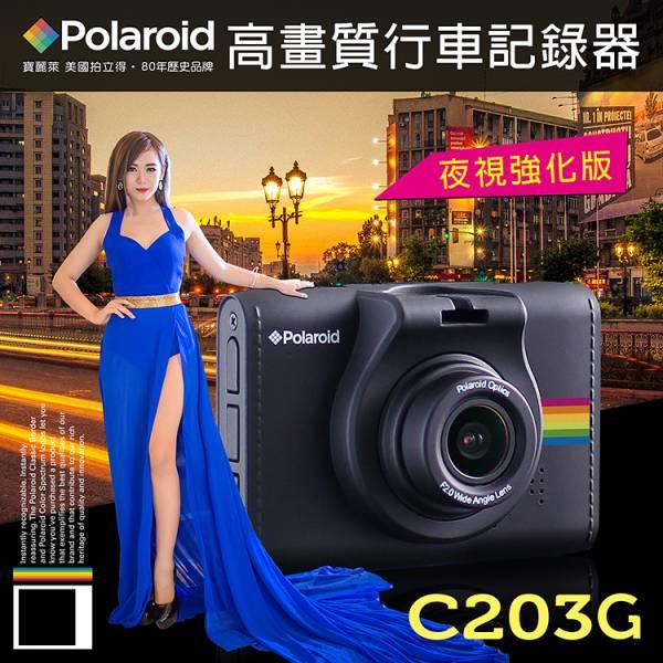 Polaroid 寶麗萊 C203G 2吋GPS測速預警140廣角行車記錄器1080P(內附-16G+支架)【DouMyGo汽車百貨】 Polaroid,寶麗萊,C203G,2吋,GPS,測速預警,140,廣角,行車記錄器,1080