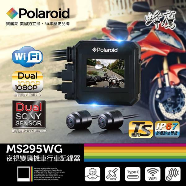【Polaroid寶麗萊】 MS295WG 機車夜視前後雙鏡頭行車記錄器-內附32G卡(加送-擦拭巾+香氛)