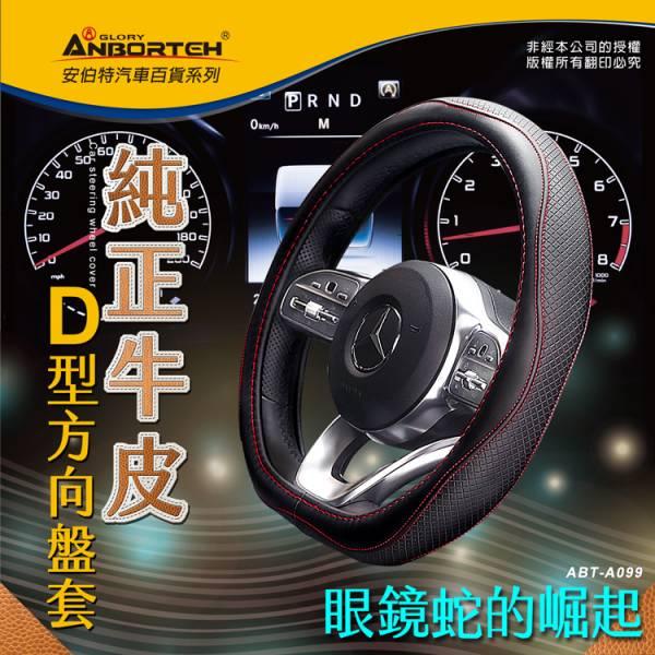 【安伯特】純正牛皮-D型方向盤套(眼鏡蛇的崛起)握把止滑 高韌性 高耐磨 透氣吸汗 D型方向盤,賽車方向盤套,方向盤皮套