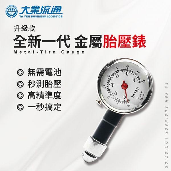 全新一代升級款 金屬胎壓錶 胎壓表 胎壓