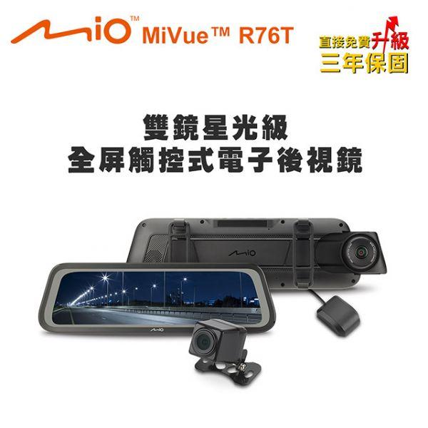 Mio MiVue R76T 雙鏡星光級 全屏觸控式電子後視鏡(送-32G卡+3好禮)
