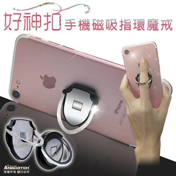 【安伯特】好神扣 磁吸式手機指環支架(盾型/圓型)360°任意旋轉 金屬指環戒【DouMyGo汽車百貨】