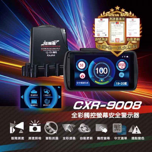 買就送燈條及炫彩空淨機【征服者】  GPS CXR-9008液晶全彩雷達測速器