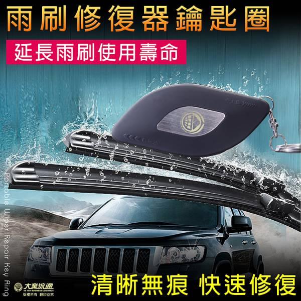 汽車雨刷修復器/清潔器 迷你雨刷翻新整新修復器鑰匙圈 汽車雨刷修復器, 汽車雨刷清潔器, 雨刷修復器推薦