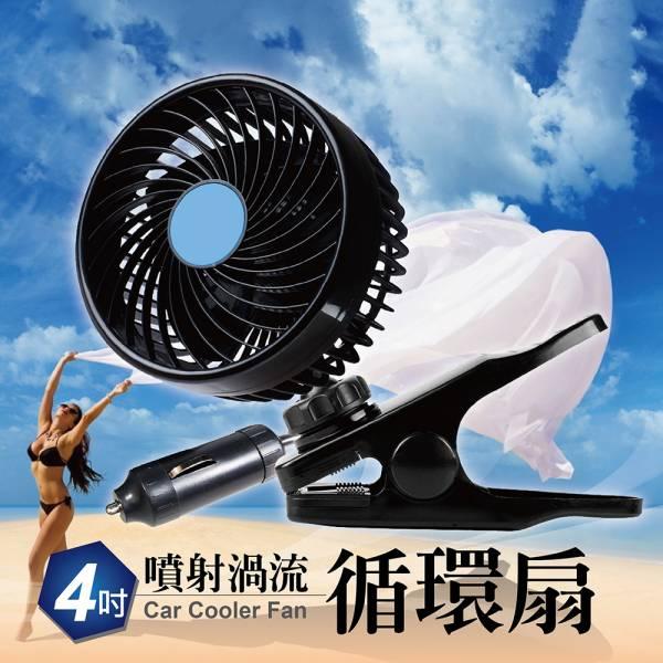 【酷樂】4吋渦流循環風扇 車用 無級變速調整 連續使用不過熱 高效率運轉 酷樂,4吋,渦流循環風扇