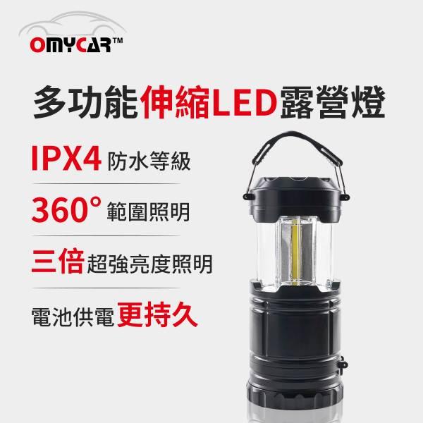 【OMyCar】多功能伸縮LED露營燈 (可掛可提 遠射探照燈 照明燈 工作燈 營燈 燈具 照明設備)
